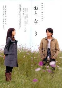 Oto-na-ri (2009) plakat