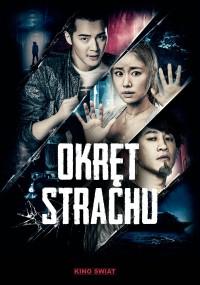 Okręt strachu (2016) plakat