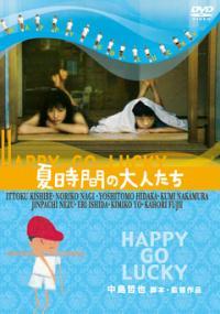 Beztroskie lato (1997) plakat