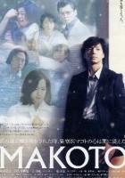 plakat - Makoto (2005)