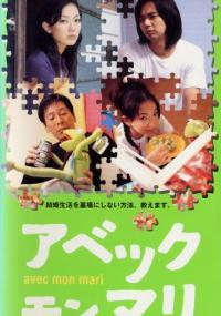 Avec mon mari (1999) plakat