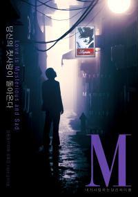 Em (2007) plakat
