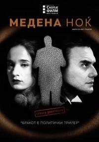Noc miodowa (2015) plakat