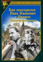 plakat - Kak possorilis Ivan Ivanovich s Ivanom Nikiforovichem (1941)