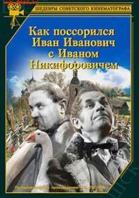 Kak possorilis Ivan Ivanovich s Ivanom Nikiforovichem (1941) plakat