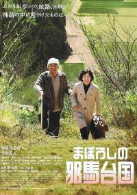 Maboroshi no Yamataikoku (2008) plakat