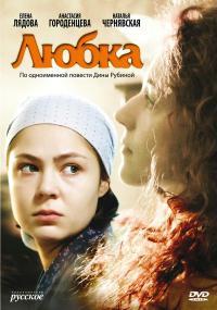 Lubka (2009) plakat