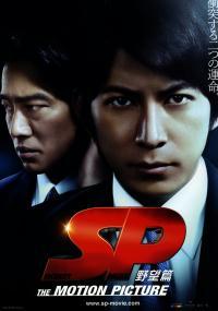 SP: Yabō-hen (2010) plakat