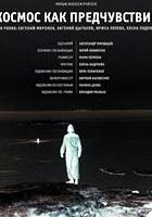 plakat - Kosmos jak przeczucie (2005)