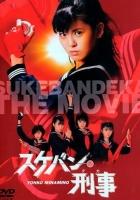 Sukeban Deka (1987) plakat