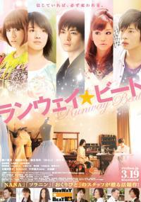 Ranwei bito (2011) plakat