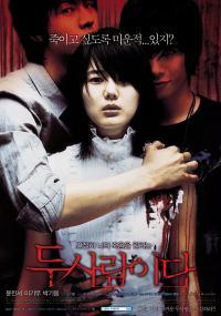 Ktoś za tobą (2007) plakat