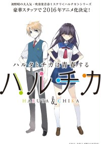Haruchika: Haruta to Chika wa Seishun Suru (2016) plakat