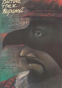 La batalla de los Tres Reyes (1990) plakat