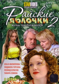 Rayskie yablochki. Zhizn prodolzhaetsya (2009) plakat