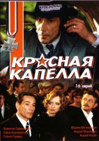 Czerwona Orkiestra (2004) plakat
