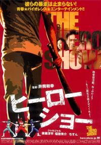 Hiirô shô (2010) plakat