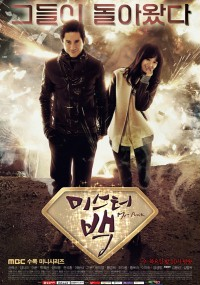 Mi-seu-teo Baek (2014) plakat