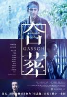 Gassō