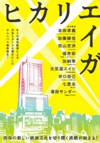 Hikarie eiga (2013) plakat