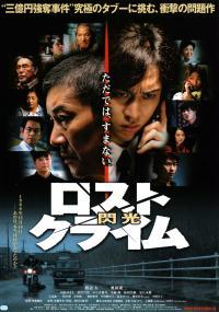 Rosuto kuraimu: Senkô (2010) plakat