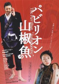 Pavillion Sanshōuo (2006) plakat