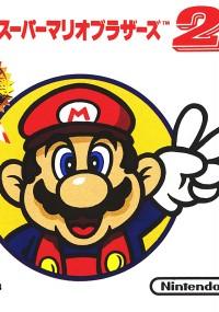 Super Mario Bros.: The Lost Levels (1986) plakat