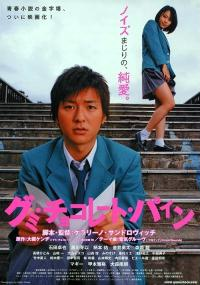 Gumi Chocolate Pine (2007) plakat