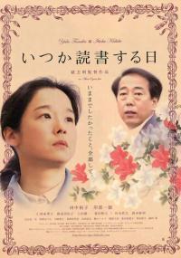 Itsuka Dokusho Suruhi (2005) plakat