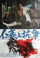 plakat - Jingi to Kōsō (1977)