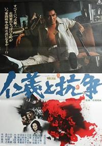 Jingi to Kōsō (1977) plakat