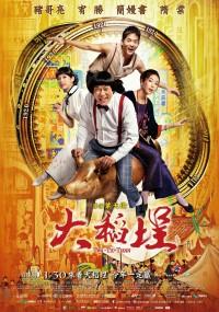 Twa-Tiu-Tiann (2014) plakat