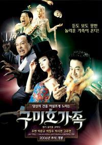 Gumiho gajok (2006) plakat