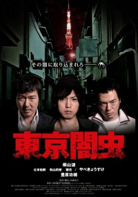 Tokyo Yamimushi Pato I (2013) plakat