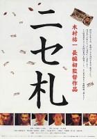 plakat - Nisesatsu (2009)