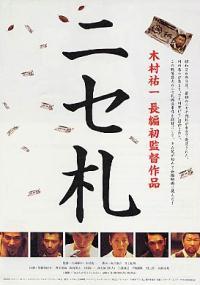 Nisesatsu (2009) plakat