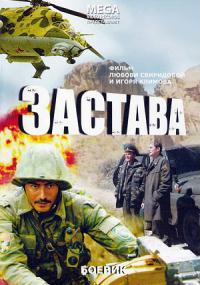 Zastava (2007) plakat