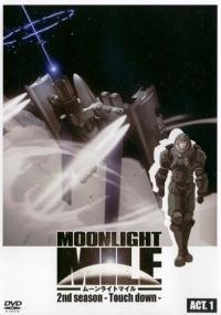 Moonlight Mile 2nd shîzun: Touch down (2007) plakat
