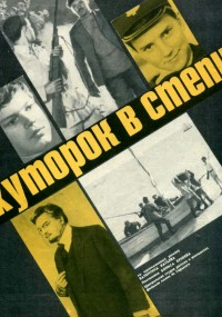 Khutorok v stepi (1970) plakat