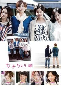 Joshi Camera (2012) plakat