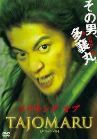 Tajomaru (2009) plakat
