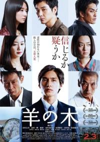 Hitsuji no Ki (2017) plakat