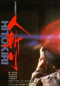 Hitokiri (1969) plakat