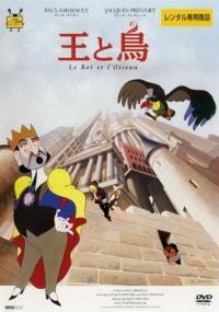 Król i ptak (1979) plakat