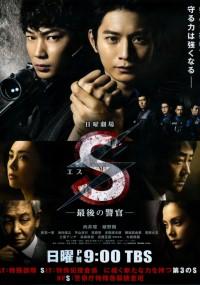 S - Saigo no Keikan (2014) plakat