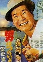 Trudno być mężczyzną (1969) plakat