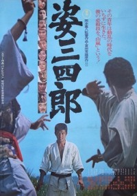 Saga o dżudo (1977) plakat