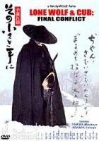 Kozure Ôkami: Sono chîsaki te ni (1993) plakat