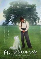 Spotkać białego psa (2002) plakat