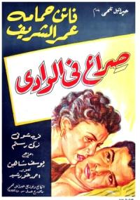 Siraa Fil-Wadi